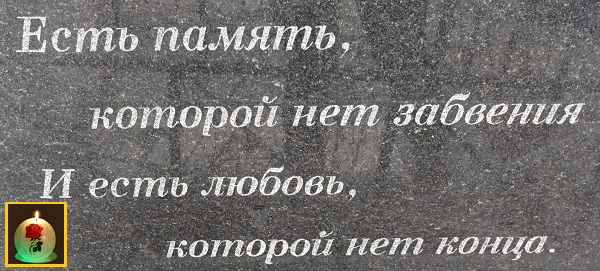 Есть память, которой нет забвения. И есть любовь, которой нет конца