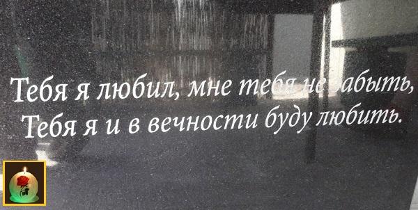 Тебя я любил. Мне тебя не забыть. Тебя я и в вечности буду любить.
