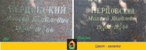 Восстановление надписи - золото