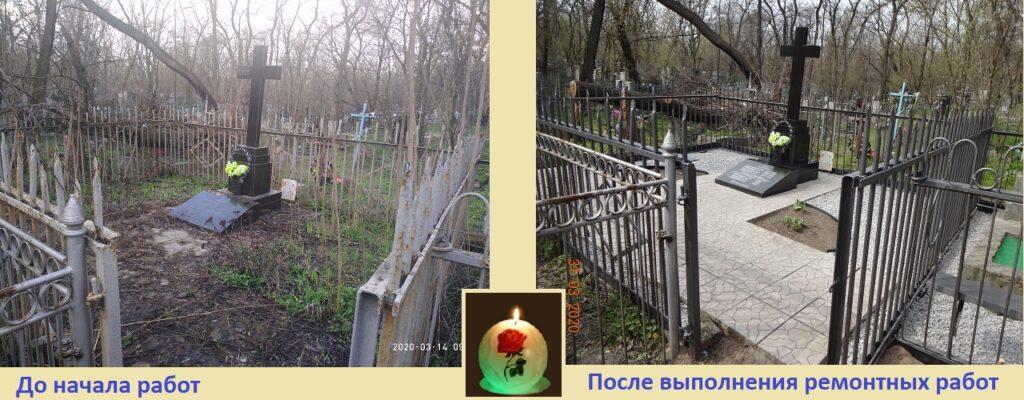 Uborka zahoroneniya, remontnye raboty: oblagorazhivanie uchastka granitnoj kroshkoj, pokraska ogradki (grafit), vosstanovlenie nadpisi
