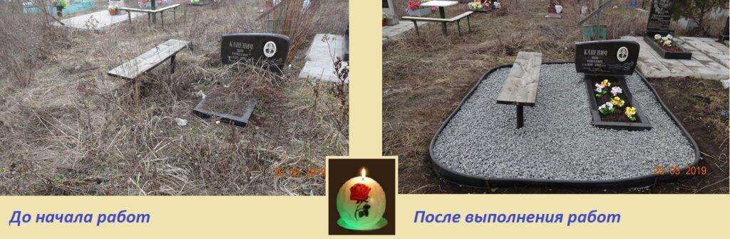 Уборка могил, обустройство гранитной крошкой