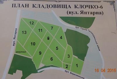 Plan kladbisha zh/m Klochko-6 g. Dnepr